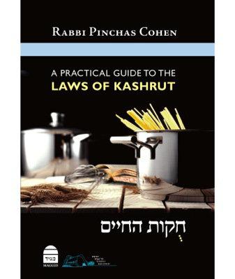 Laws of Kashrus - Koren