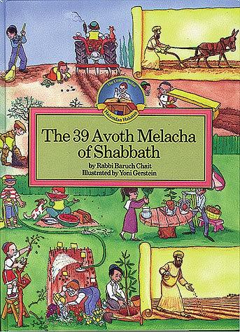 39 Melachot by Baruch Chait