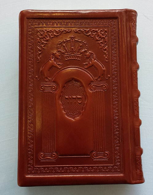 Artscroll Handcrafted Leather Siddur Cognac Lions