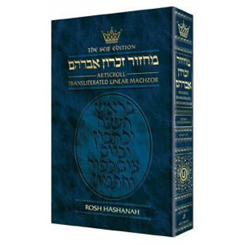 Transliterated Machzor RH
