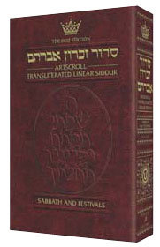 TRANSLITERATED SIDDUR - SABBATH AND FESTIVALS