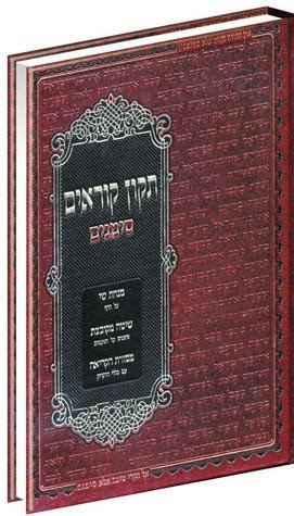 Tikkun Kor'im--Simanim (Hebrew Only)