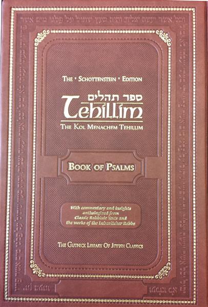 Kol Menachem Tehillim