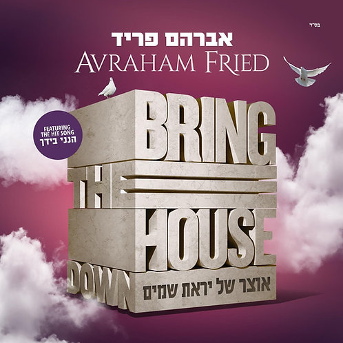 AVRAHAM FRIED - BRING THE HOUSE DOWN