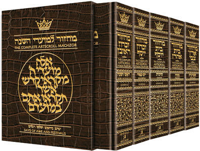 MACHZOR 5 VOL SET - BROWN LEATHER