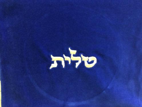 Tallit - Royal Blue