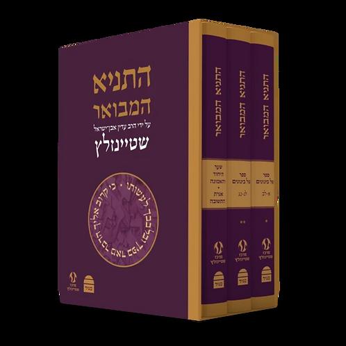HaTanya Hamevoar - 3 Vol Set