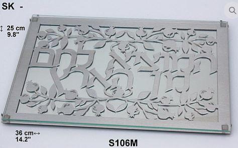 Carmit Glass & Metal Hamotzi Challa Board