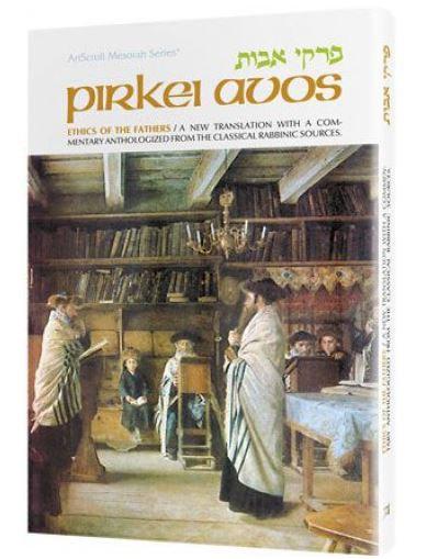Pirkei Avos Paperback