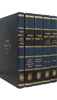 Likutei Levi Yitzchok - 5 Vol set
