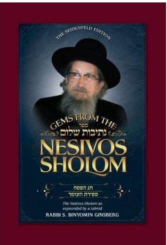 Gems from the Nesivos Shalom: Chag HaPesach