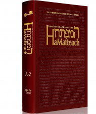 HaMafteach- English Edition