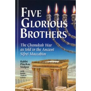 Five Glorious Brothers
