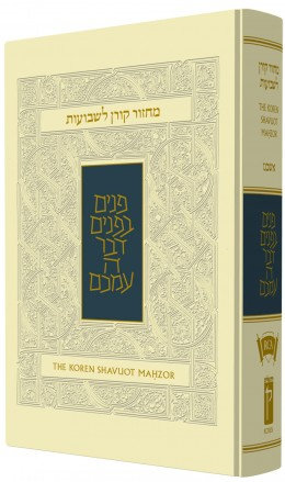 Koren Sacks Machzor - Shavuot - Pkt