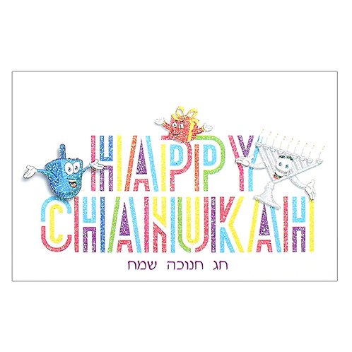 C-263 5 Pack Chanuka Cards