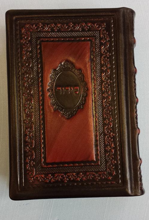 Artscroll Handcrafted Leather Siddur Cherry Brown