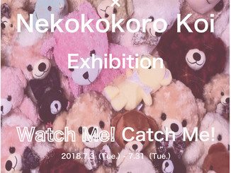 [EXHIBITION]WATCH ME! CATCH ME!