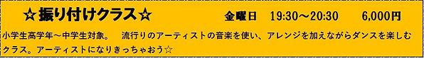 2021.6月~振付詳細.jpg