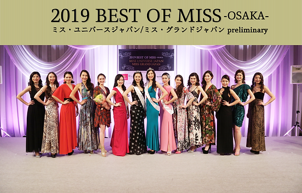 2019 BEST OF MISS -OSAKA-.png