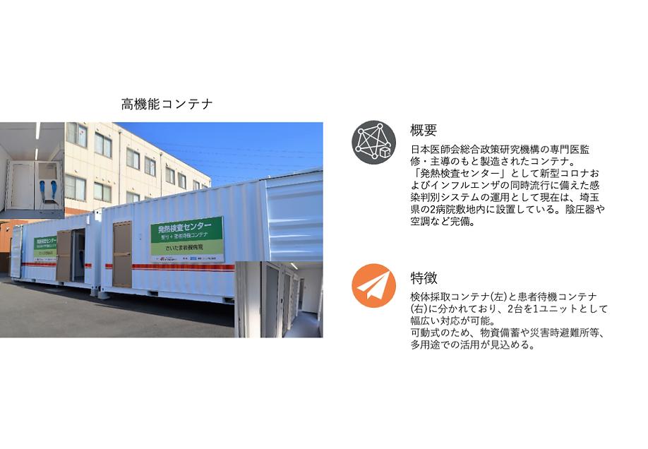 0307PCR検査_高機能.png