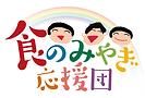 web_logo_食のみやぎ応援団.png