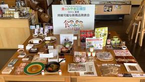 「第1回 食のみやぎ応援団SDGs新商品発表会」を開催