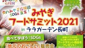 フードサミット2021 inララガーデン長町 開催♪