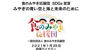 スタートアップ!食のみやぎ応援団SDGs宣言