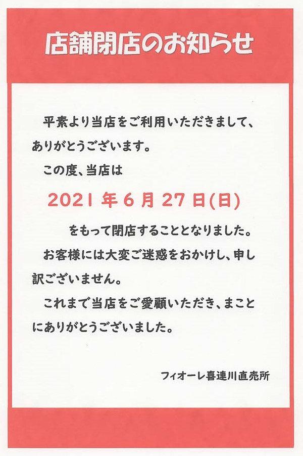 スキャン_20210623 (2).jpg