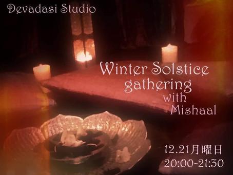 冬至を祝福するギャザリング