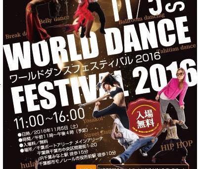 ワールドダンスフェスティバル 2016