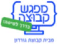 mifgash-new-logo-green.jpg