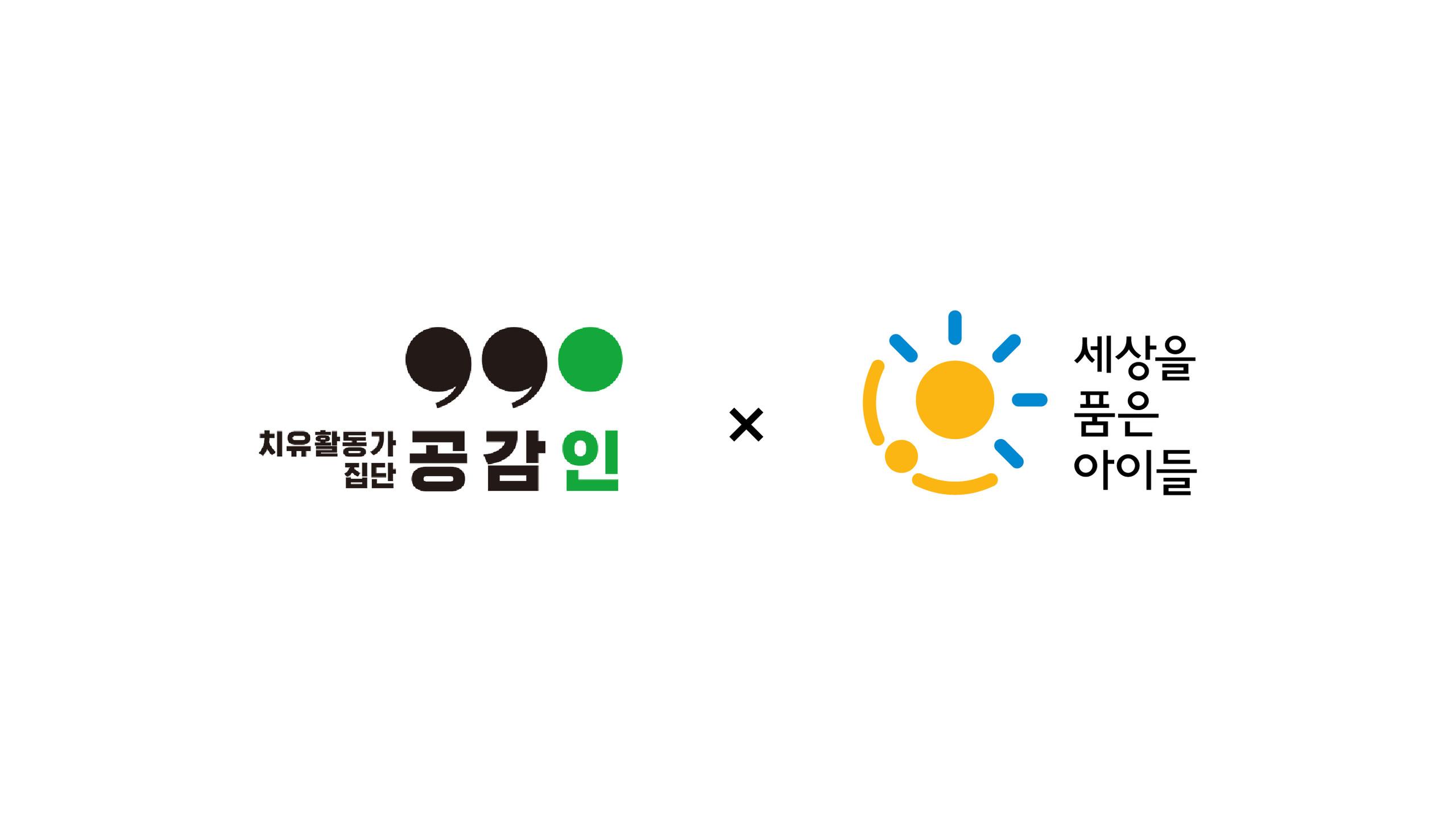 공감인-협약식-세품아_01