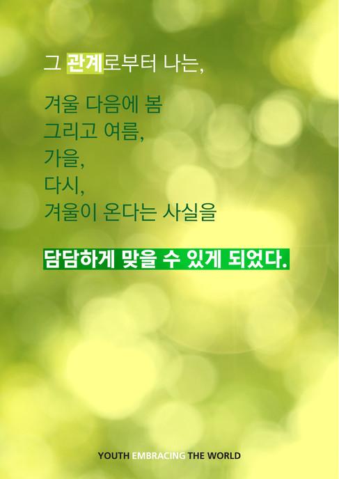 캠페인-어른다짐-세품아-2019-소연-13.jpg