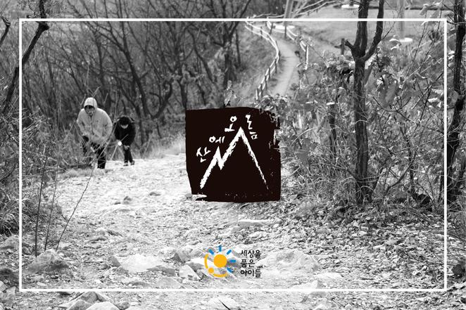 2017 세상을품은아이들 '산에오름' - 고려산 정상에서