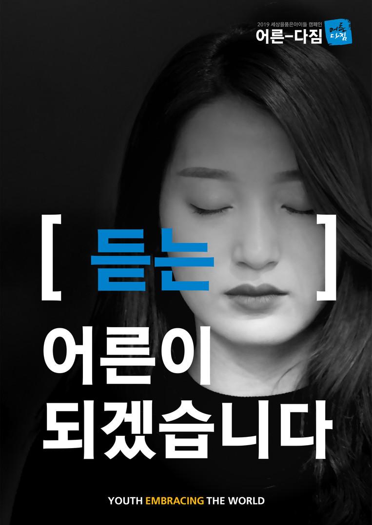 카드뉴스-캠페인-어른다짐-세품아-2019-소연-17.jpg
