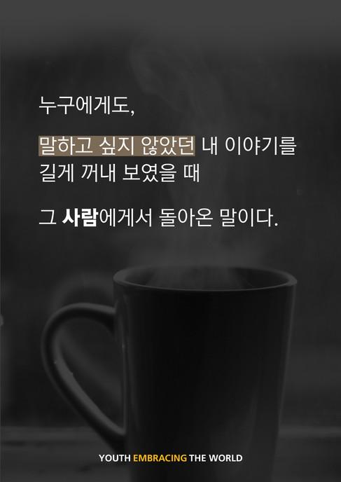 캠페인-어른다짐-세품아-2019-소연-09.jpg