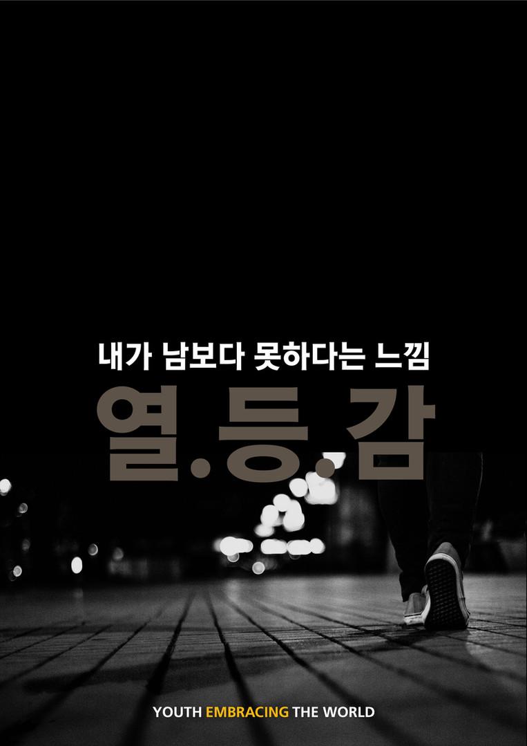 캠페인-어른다짐-세품아-2019-소연-05.jpg