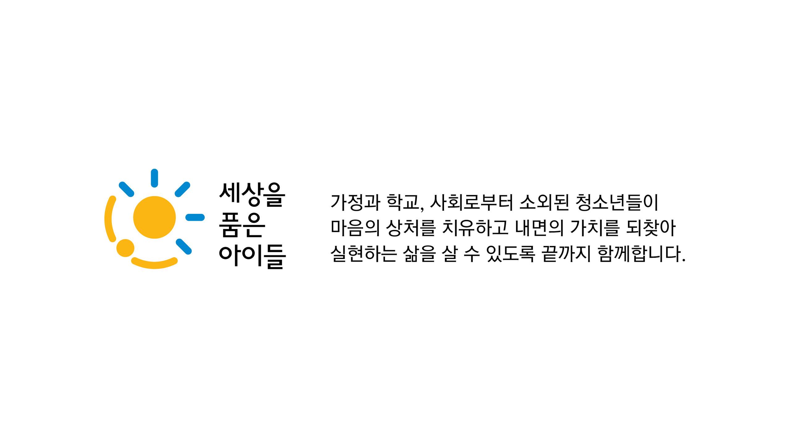 공감인-협약식-세품아-05