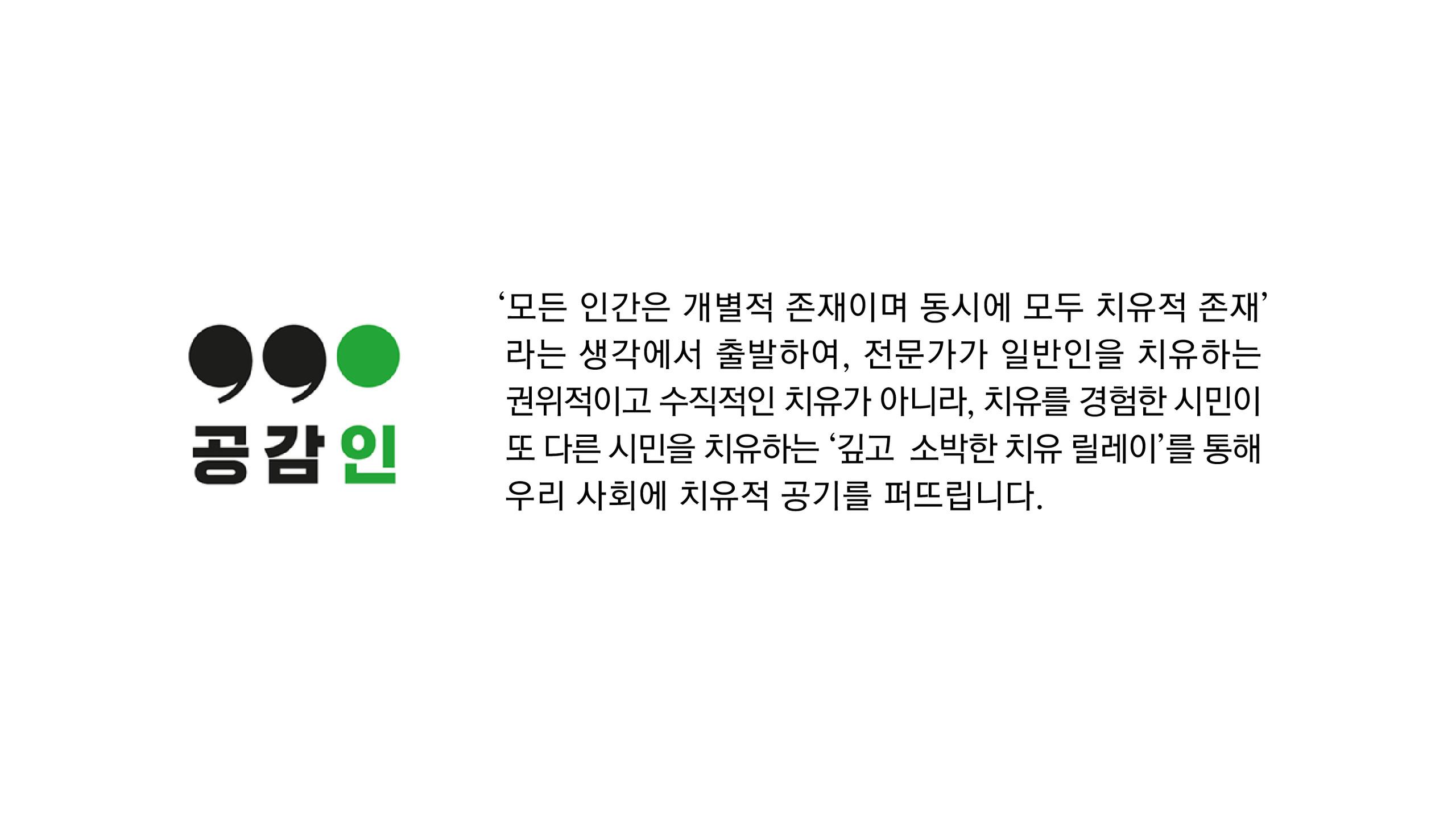 공감인-협약식-세품아-04