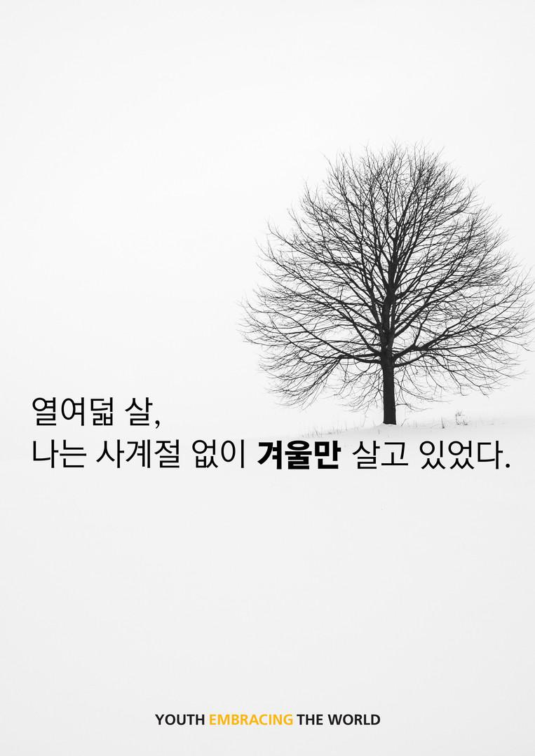 캠페인-어른다짐-세품아-2019-소연_01.jpg