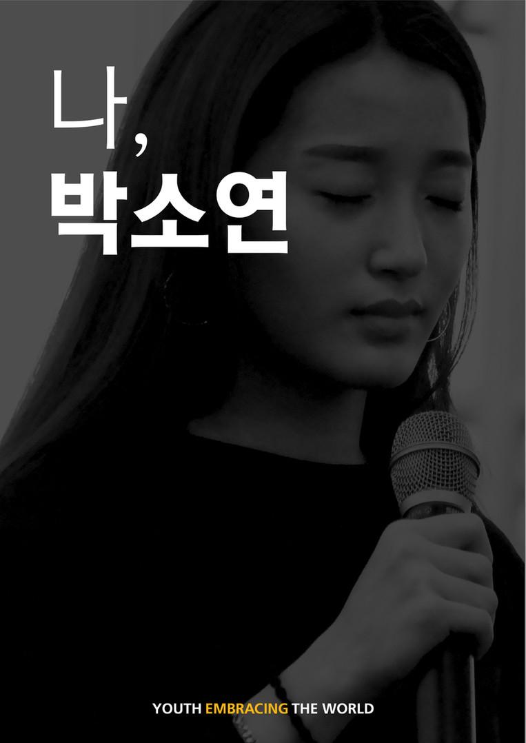 캠페인-어른다짐-세품아-2019-소연-14.jpg