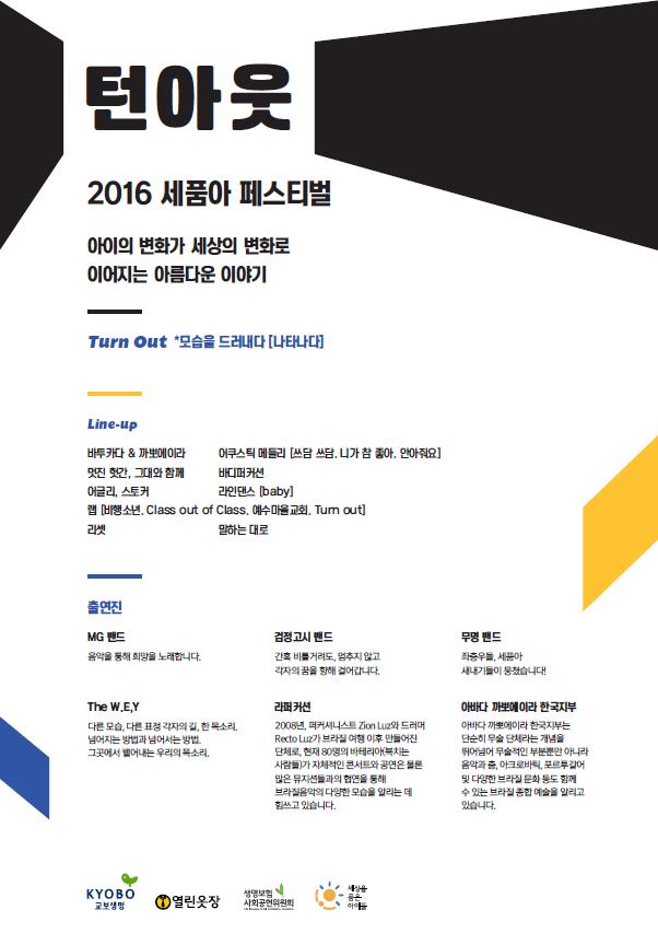 2016 TURN OUT FESTIVAL leaflet