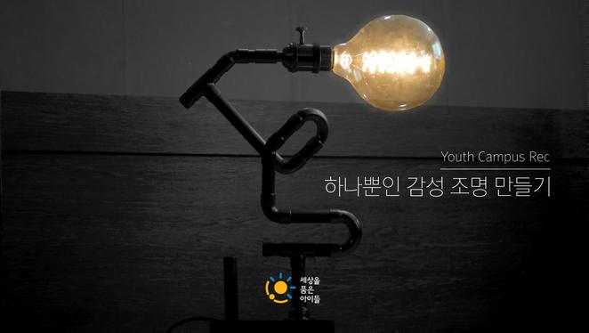 [Youth Campus Rec] 하나뿐인 감성조명 만들기