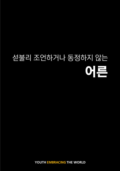 캠페인-어른다짐-세품아-2019-소연-12.jpg