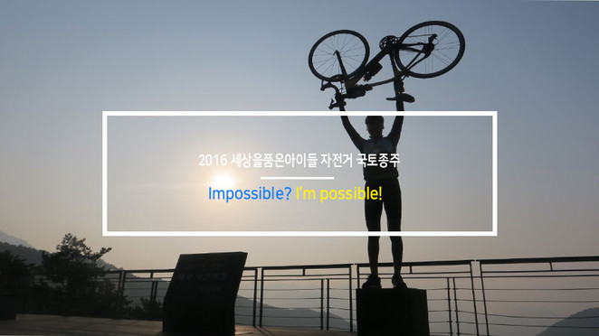 2016 세상을품은아이들 자전거 국토종주