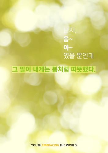 캠페인-어른다짐-세품아-2019-소연-10.jpg