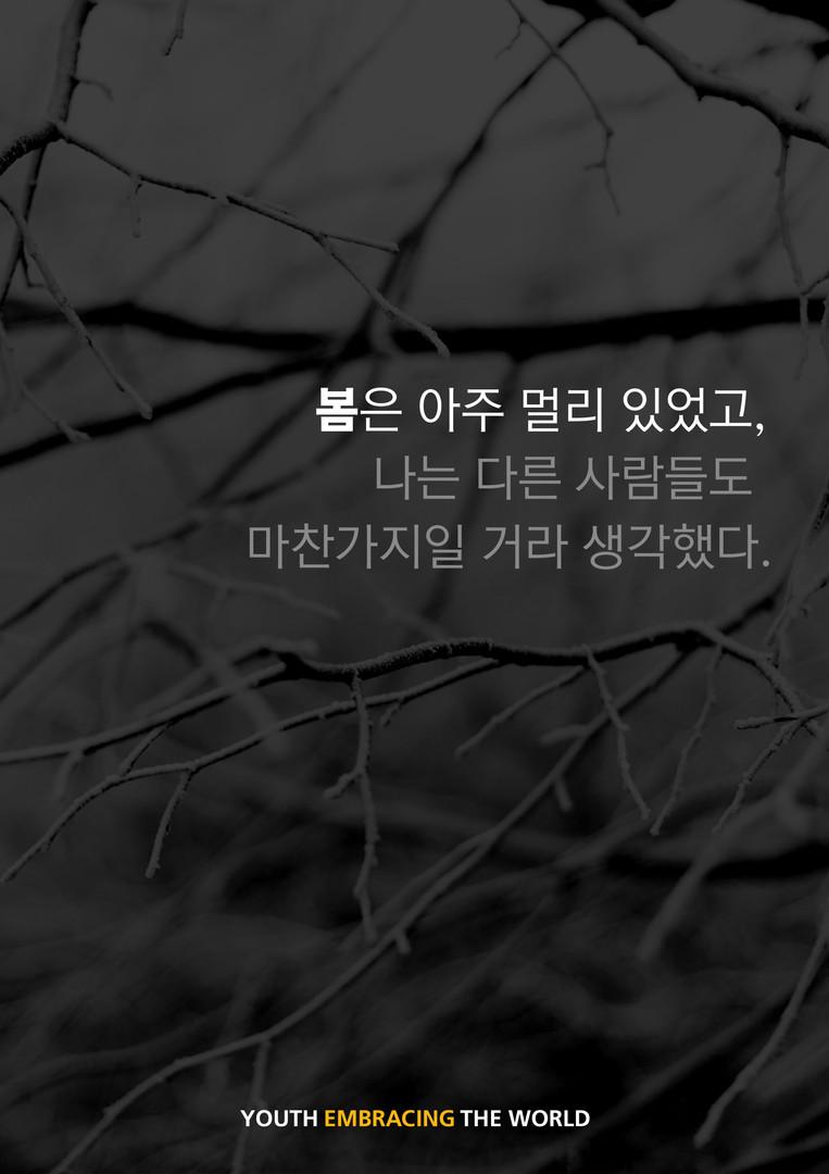 캠페인-어른다짐-세품아-2019-소연-02.jpg