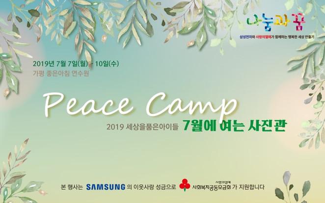 [2019 Peace Camp] 7월에 여는 사진관 - 생활관 편