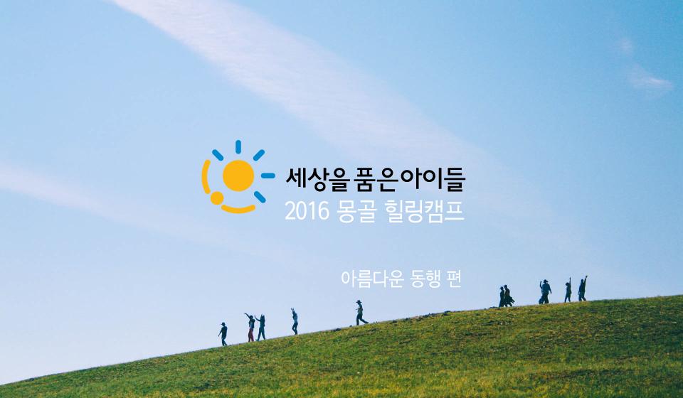 세품아 몽골 힐링캠프 아름다운동행